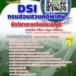 แนวข้อสอบ นักวิชาการเงินและบัญชี กรมสอบสวนคดีพิเศษ DSI 2559