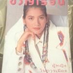ปักษ์แรก กันยายน 2535 นุสบา วานิชอังกูร ราคา 100