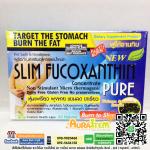 Slim fucoxanthin pure ฟูโก้ซานทิน ราคาปลีก 90 บ. / ส่ง 70 บ.