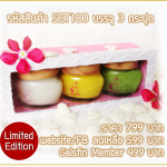 [Limited Edition] New Year Special Gift Set Size XL (ขนาดบรรจุ 3 กระปุก)