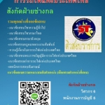 แนวข้อสอบการรถไฟแห่งประเทศไทย วิศวกร 6, พนักงานการบัญชี 6 สังกัดฝ่ายช่างกล