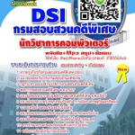 แนวข้อสอบ นักวิชาการคอมพิวเตอร์ กรมสอบสวนคดีพิเศษ DSI 2559
