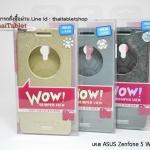 เคส Mercury Asus Zenfone 5 รุ่น WOW Bumper View !!!!