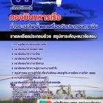 แนวข้อสอบ ช่างระบบไฟฟ้าและเครื่องวัดประกอบการบิน กองบินทหารเรือ
