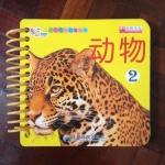 หนังสือกระดาษแข็งทุกหน้า สอนเรื่องสัตว์ป่า ภาษาอังกฤษ-จีน