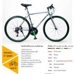 จักรยานไฮบริด TIGER TITANIUM แนวใหม่