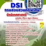 แนวข้อสอบ นักนิเทศศาสตร์ กรมสอบสวนคดีพิเศษ DSI 2559
