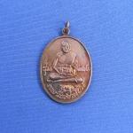 เหรียญหลวงพ่อเปิ่น ขี่เสือ รุ่นพิเศษ อุดมทรัพย์ ๓๙ หลังพัดยศ วัดบางพระ นครชัยศรี นครปฐม
