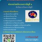 แนวข้อสอบการรถไฟแห่งประเทศไทย ตำแหน่งพนักงานการบัญชี 6 สังกัดการเงินและบัญชี