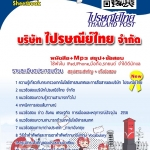 ติวแนวข้อสอบ บริษัท ไปรษณีย์ไทย จำกัด