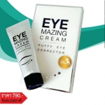 Wiwa Eye Mazing ราคาส่ง xx วีว่าอายเมซิ่ง ลดถุงใตต้า ส่งฟรี EMS