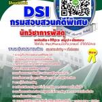 แนวข้อสอบ นักวิชาการพัสดุ กรมสอบสวนคดีพิเศษ DSI 2559