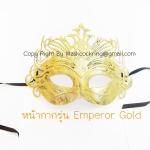 หน้ากากรุ่น Emperor Gold