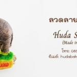 ลวดลายช้างไทย