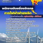 แนวข้อสอบ พนักงานขับเครื่องจักรกล การไฟฟ้าฝ่ายผลิตแห่งประเทศไทย (กฟผ.)