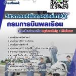 แนวข้อสอบ คู่มือติว เก็งข้อสอบ วิศวกรรมอิเล็กทรอนิกส์การบิน กรมการบินพลเรือน