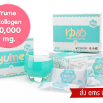 Yume 20000 mg Collagen 15ซอง L-Glutathione Complex ยูเมะกล่องเล็ก 20,000 mg 15 ซอง สูตรเร่งรัด ขาวไวๆ ส่งฟรี EMS