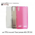 เคส TPU ครอบหลัง True Lenovo 4G LTE 5.0