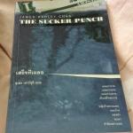 เสร็จทีเผลอ THE SUCKER PUNCH เจมส์ แฮดลีย์ เชส สุเมธ เชาว์ชุติ มือหนึ่ง ราคา 198