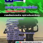 คู่มือสอบ กลุ่มงานการสัตว์ กองบัญชาการกองทัพไทย