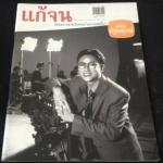 ฉบับ ปฐมฤกษ์ ธันวาคม 2546 ปก ปัญญา นิรันดร์กุล ราคา 80