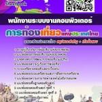 แนวข้อสอบ พนักงานระบบงานคอมพิวเตอร์ การท่องเที่ยวแห่งประเทศไทย (ททท)
