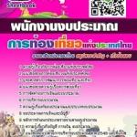 แนวข้อสอบ พนักงานงบประมาณ การท่องเที่ยวแห่งประเทศไทย (ททท)