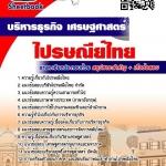 คู่มือ ติวสอบ แนวข้อสอบ บริหารธุรกิจ เศรษฐศาสตร์ ไปรษณีไทย