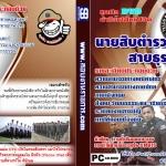 ติวสอบนายสิบตำรวจ สายธุรการ ชุดใหญ่ VCD MP3