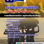 แนวข้อสอบ กลุ่มตำแหน่ง ผู้ช่วยทันตแพทย์ กองทัพไทย
