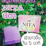 สบู่นิตา (Nita) 2