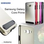 เคสครอบหลัง Samsung Galaxy Core Prime รุ่น New Motomo