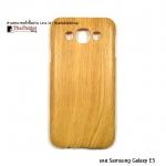 เคสครอบหลังลายไม้ Samsung Galaxy E5