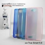 เคส TPU ครอบหลัง True Smart 5.0 นิ้ว ตรงรุ่น 100%