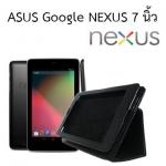 เคส ASUS Google NEXUS 7 นิ้ว ตัวแรก รุ่นไม่มีกล้องหลัง