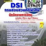 แนวข้อสอบ นักจัดรายการวิทยุ กรมสอบสวนคดีพิเศษ DSI 2559