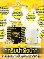 ครีมน้ำผึ้งป่า (Forest Honey Bee Cream By B'Secret)