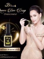 น้ำหยดนางพญา (Queen Bee Drop by B' secret )