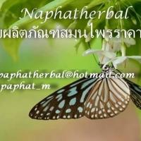 ร้านNaphatherbal