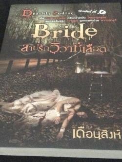 Bride สาปรักวิวาห์เลือด เดือนสิงห์ ราคา 130