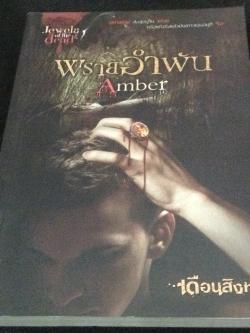 Amber พรายอำพัน เดือนสิงห์ ราคา 120