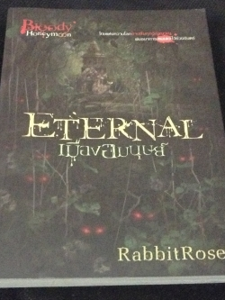 Eternal เมืองอมนุษย์ RabbitRose ราคา 114