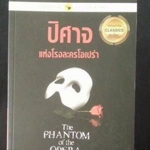 ปิศาจแห่งโรงละครโอเปร่า the phantom of the opera กัสตง เลอรูซ์ ปิยะภา มือหนึ่ง ราคา 240