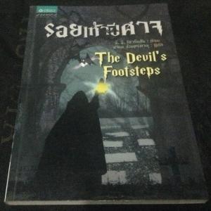 รอยเท้าปีศาจ The Devil's Footsteps อี. อี. ริชาร์ดสัน ราคา 91