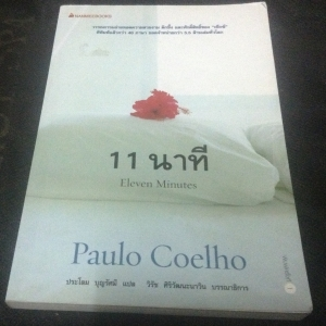 11นาที Eleven Minutes Paulo Coelho ราคา 137