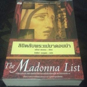 ลิขิตลับพระแม่มาดอนน่า The Madonna List Max Foran ราคา 224