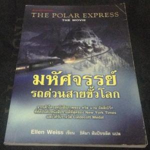 มหัศจรรย์รถด่วนสายขั้วโลก Polar Express Ellen Weiss ราคา 60