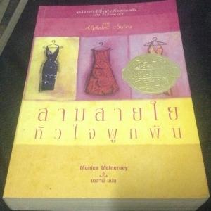 สามสายใยหัวใจผูกพัน The Alphabet Sisters Monica McInerney ราคา 245