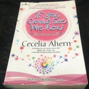 ลิขิตรักต่างมิติ If You Could See Me Now Cecelia Ahern ราคา 175
