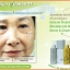 AsianLife Revitalizing Serum and Cream ลดริ้วรอย ยกกระชับ ( ARV B'Tox formula) thumbnail 2